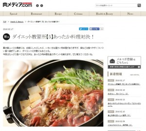 肉メディア5-2