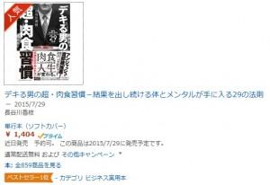 Amazon15(人気・ベストセラー)