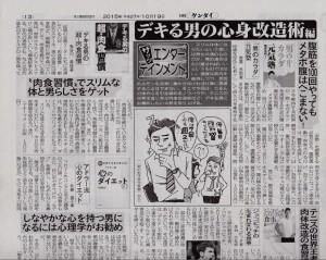 nikkan_gendai2015.10.19-2